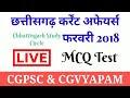छत्तीसगढ़ करंट अफेयर्स फरवरी 2018 | Chhattisgarh Current Affairs MCQ Feb...