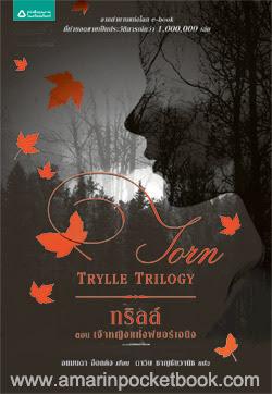 ทริลล์ II ตอนเจ้าหญิงแห่งฟยอร์เอนิง (Trylle Trilogy#2)