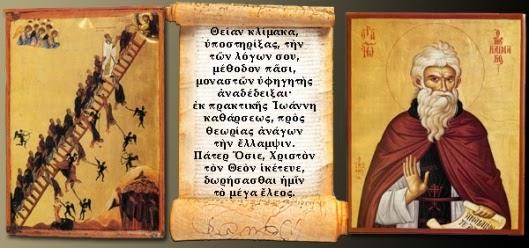 Άγιος Ιωάννης ο Σιναϊτης ή της Κλίμακος († 30 Μαρτίου)