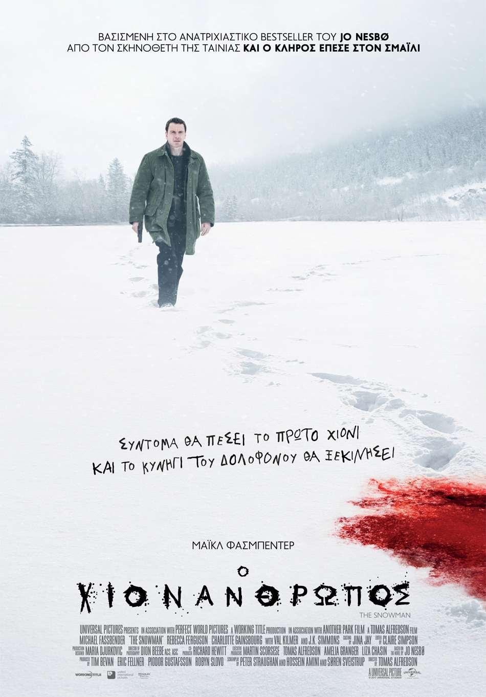 Ο Χιονάνθρωπος (The Snowman) Poster Πόστερ