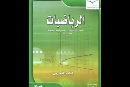 حل كتاب النشاط رياضيات 2 مقررات