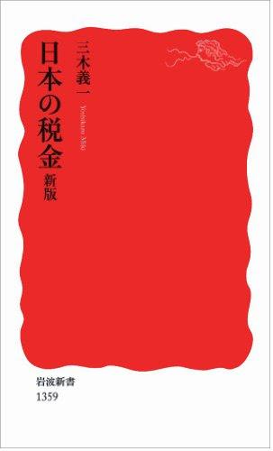 三木義一『日本の税金[新版]』