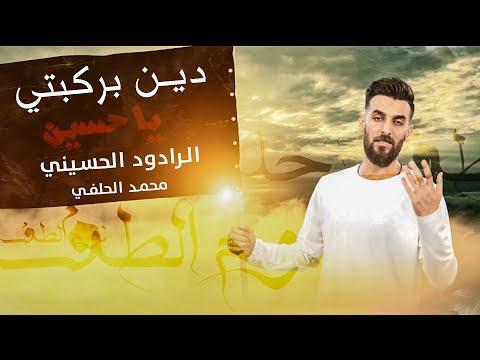 محمد الحلفي - دين بركبتي الفرقدين للحسين -حصرياً 2020 فديو كليب مع الكلمات