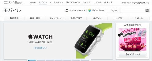 http://www.softbank.jp/mobile/