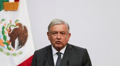 Президент Мексики сообщил о переговорах с Байденом