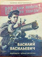Василий Васильевич