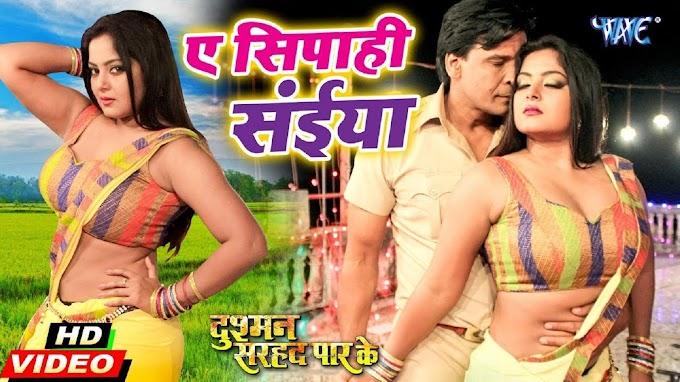 Anjana Singh Sexy Video New Bhojpuri Song 2020: Viraj Bhat and Anjana Singh's Bhojpuri Gana 'Ae Sipahi Saiyan' from 'Dushman Sarhad Par Ke'