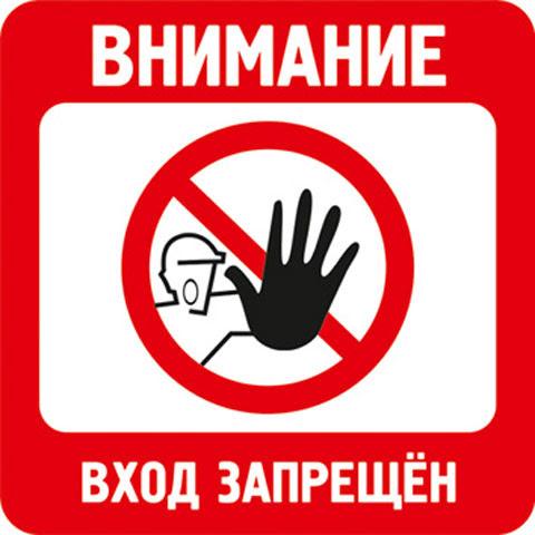 Картинки по запросу фото вход запрещён!