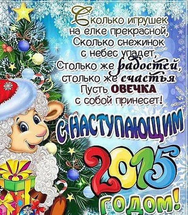 Открытки с новым годом 2015