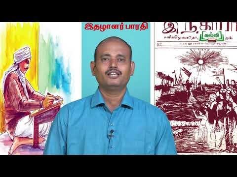 யாமறிந்த மொழிகளிலே  STD 11  தமிழ் இதழாளர் பாரதி Kalvi TV