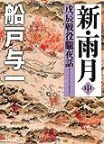 新・雨月 中 ~戊辰戦役朧夜話~ (徳間文庫)