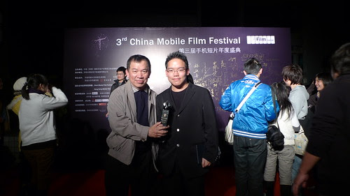Holding the Best Director award trophy with dad after China Mobile Film Fest 09 awards ceremony