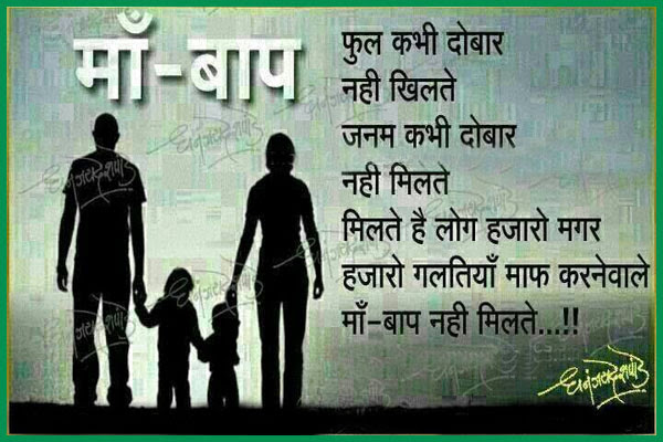 Pictures Of Fathers Day Quotes From Daughter In Hindi Kidskunstinfo