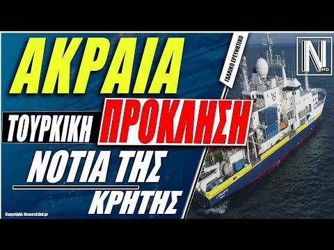 ΑΚΡΑΙΑ ΠΡΟΚΛΗΣΗ: Τουρκική φρεγάτα απείλησε το γαλλικό ερευνητικό L' Atalante στην Κρήτη