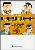 BARレモン・ハート会計と監査〈PART2〉
