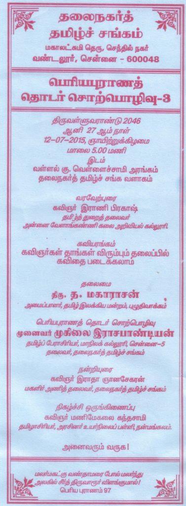 azhai_tha.na.tha.sa._periyapuranam3