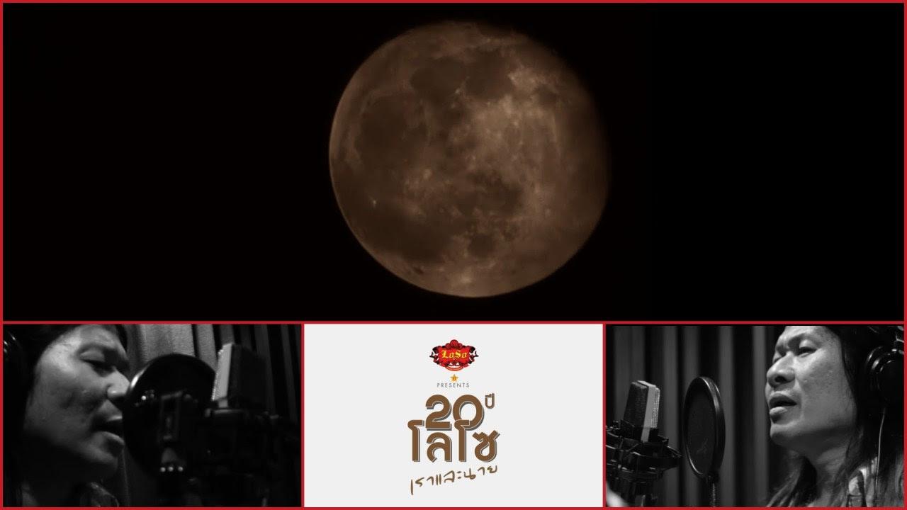 ใหม่ล่าสุด คืนจันทร์ - อ.ไข่ มาลีฮวนน่า【OFFICIAL MV】 http://www.youtube.com/watch?v=bnE_75jza44