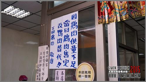 王田鵝肉08.jpg