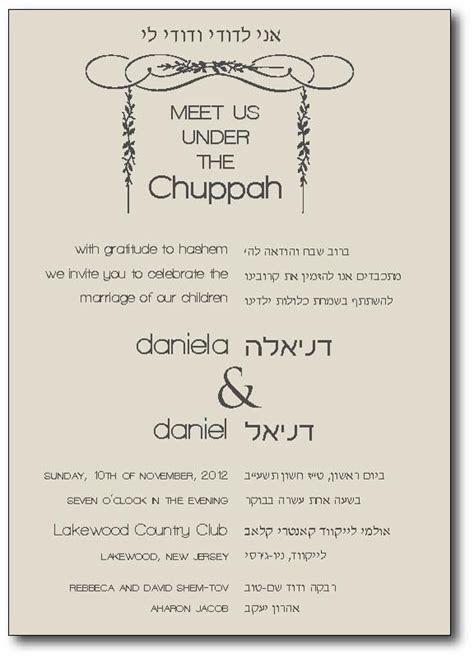 Lovely Chuppah   Wedding Invitation   some day   Jewish