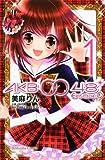 AKB0048 EPISODE0(1) (講談社コミックスなかよし)