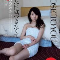 Magazine, Ono Nonoka (おのののか)