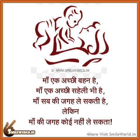 Wife Quotes In Hindi Smileworld