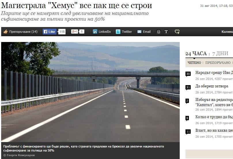 Статия от електронна медия - 31 август 2014 година
