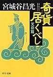奇貨居くべし 天命篇 (中公文庫)