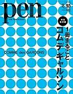Pen(ペン)2012年 2/15号 [雑誌]