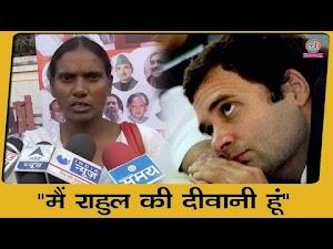 Mein Rahul Gandhi Ki Diwani Hoon