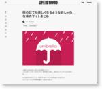 梅雨の準備に!雨でもハッピーな気分になれるおしゃれ傘のサイトまとめ | 株式会社LIG