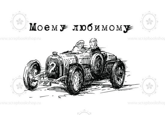 Товары для оформления мужских подарков. Интернет-магазин товаров для скрапбукинга Скрапбукшоп (www.scrapbookshop.ru).