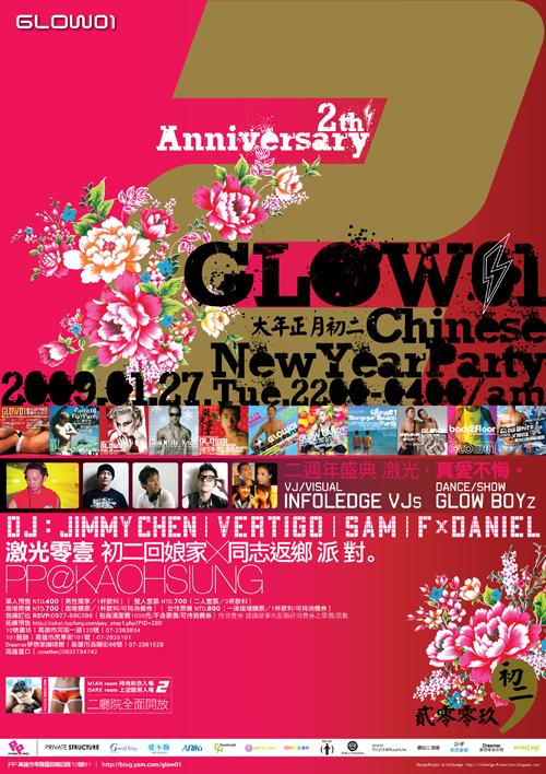 20090127_Glow01_Poster500