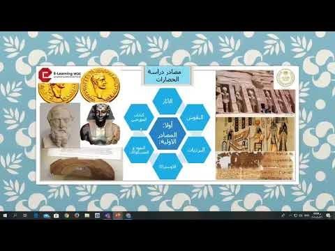 مصادر دراسة الحضارات تاريخ 1ث