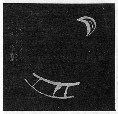 Xu Futong: 月 (Moon), calligraphy