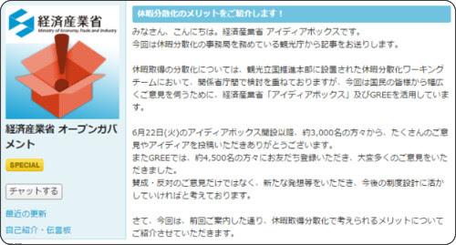 http://gree.jp/meti/blog/entry/467415332