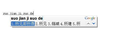 谷歌拼音输入法2.0版本