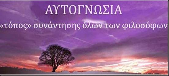 AYTOGNOSIA