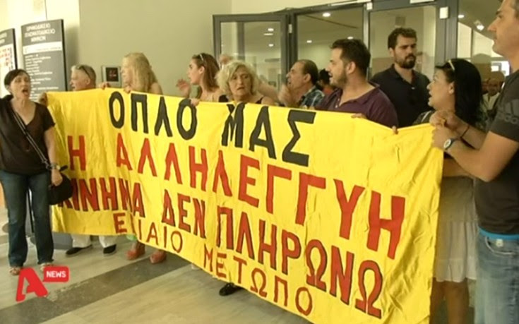 Επεισοδιακοί πλειστηριασμοί και σήμερα στην Αθήνα