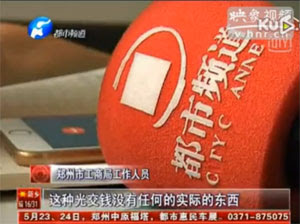 chinese-regulator-confirms-onecoin-fraud-ku6-report