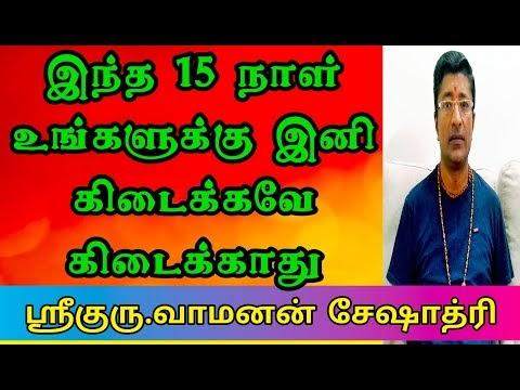 Ooradangu Emergency | இந்த 15 நாட்களில் செய்து விடுங்கள் | VAMANAN SESHA...