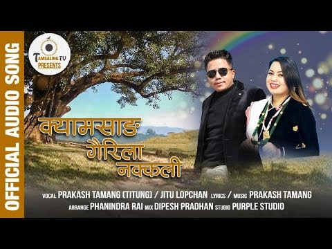 कदोमी क्लाङ्बा रुलुलु रुलुलु | Kyamsang Gairi la Nakkali  | Prakash Tamang Titung & Jitu Lopchan