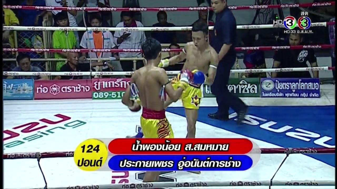ศึกจ้าวมวยไทย ช่อง 3 ล่าสุด 4/4 24 ตุลาคม 2558 Muaythai HD: http://dlvr.it/CbgQy7