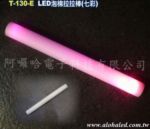 阿囉哈,高雄LED燈,LED腳踏車燈,高雄