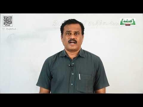 11th Chemistry இயற் மற்றும் வேதிச் சமநிலை அலகு 8 பகுதி 1 Kalvi TV