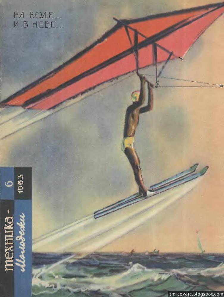 Техника — молодёжи, обложка, 1963 год №6