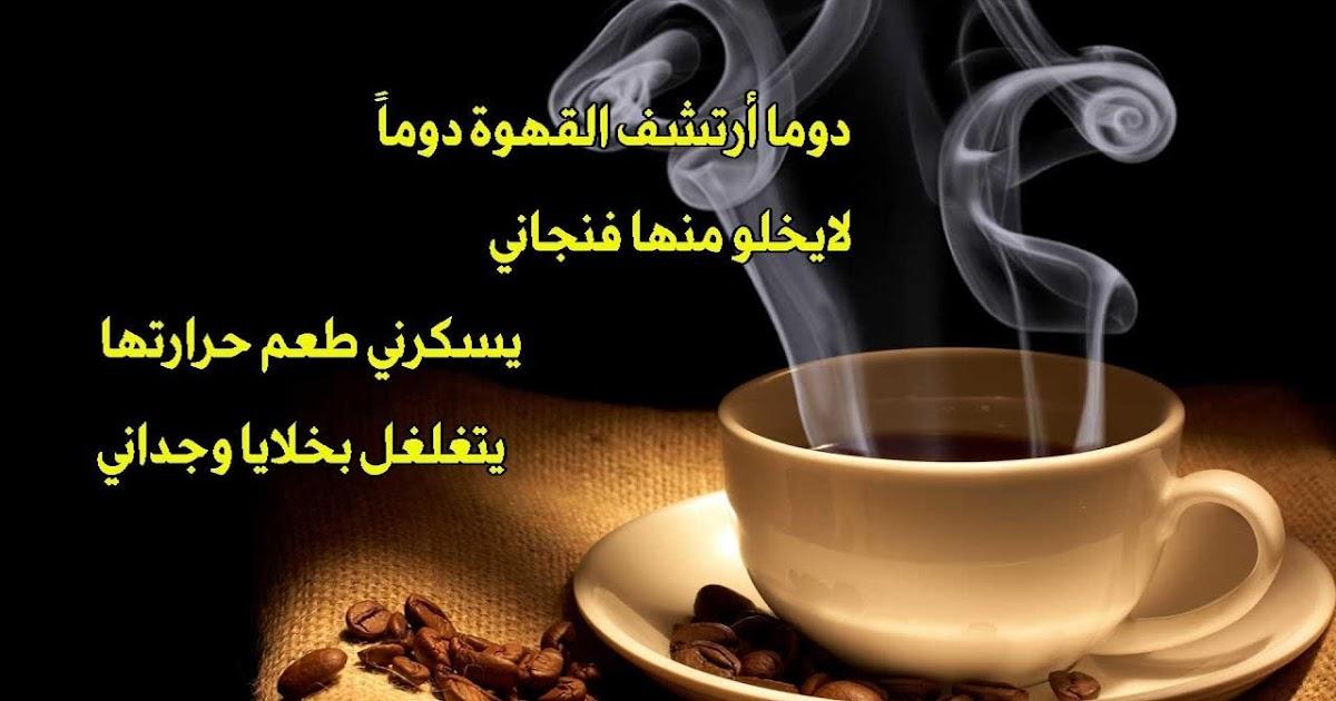 عبارات حلوه عن القهوه تويتر Aiqtabas Blog