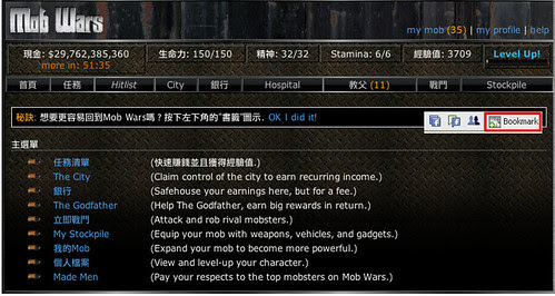 Mob Wars facebook application