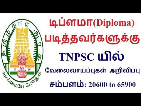 டிப்ளமா படித்தவர்களுக்கு TNPSC யில் வேலைவாய்ப்புகள் அறிவிப்பு சம்பளம்: 20600 to 65900 (வீடியோ இணைப்பு)