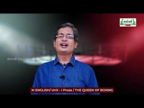 11th  English  Prose  The Queen of Boxing  Unit 2  Part 1 EM  Kalvi TV